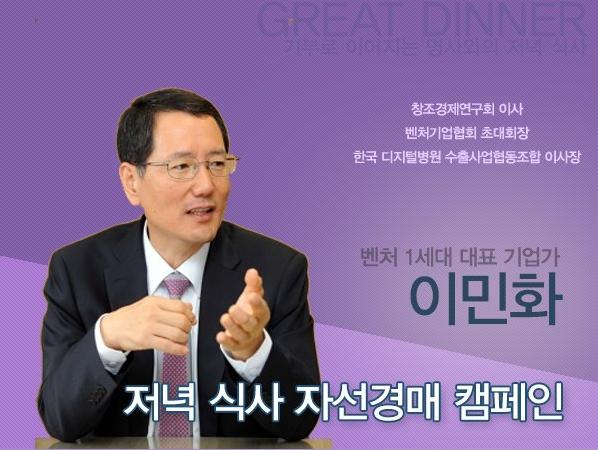저녁식사 자선경매 with 이민화 교수   위제너레이션
