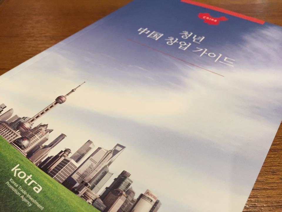 청년 중국 창업 가이드 책자