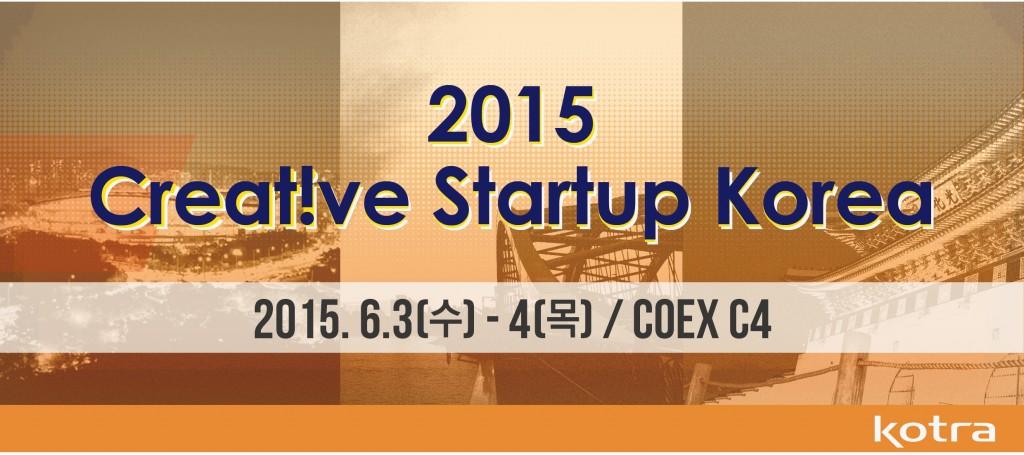 2015 Creative Stratup Korea_모집 포스터-crop