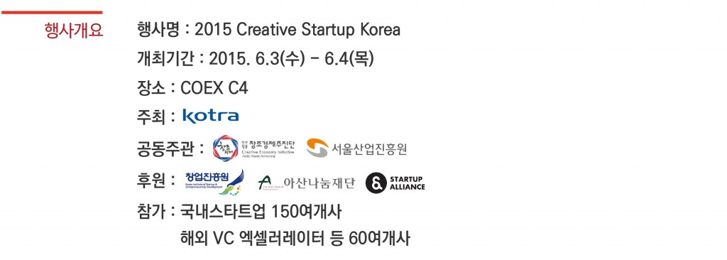 2015 Creative Stratup Korea_모집 포스터-crop2
