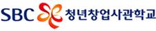 4중소기업진흥공단-청년창업사관학교-로고