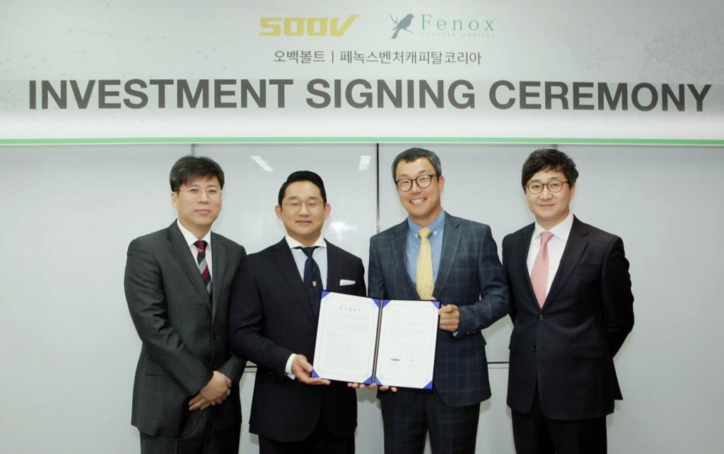 500-페녹스VC 투자협약식_4