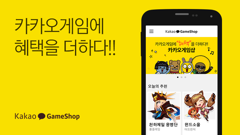 kakaogameshop