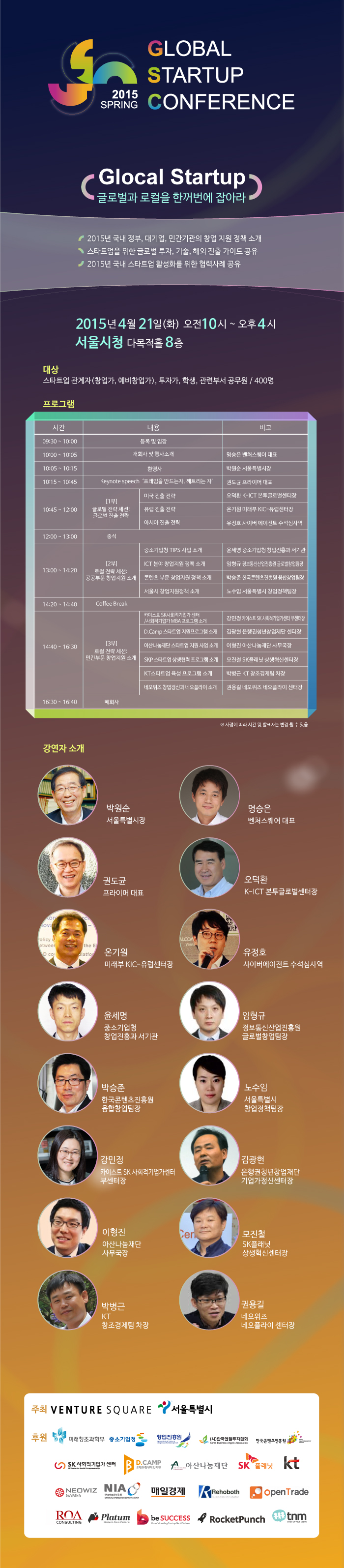 GSC2015_program
