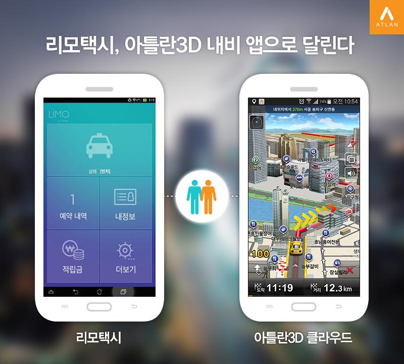 [맵퍼스_이미지] 아틀란3D 리모택시 기사용 앱에 길 안내 서비스 제공