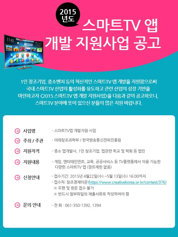 이미지_스마트TV앱개발지원사업 공고문 (1)