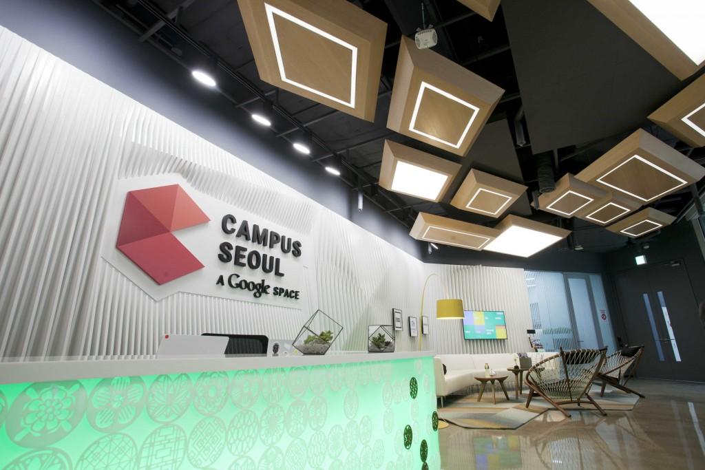 캠퍼스 서울