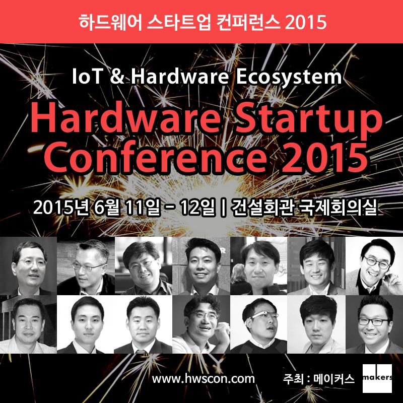 하드웨어 스타트업 컨퍼런스
