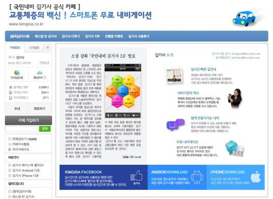 서비스 오픈 이전부터 출발한 김기사 공식카페는 여전히 사용자와의 중요한 소통공간이다.