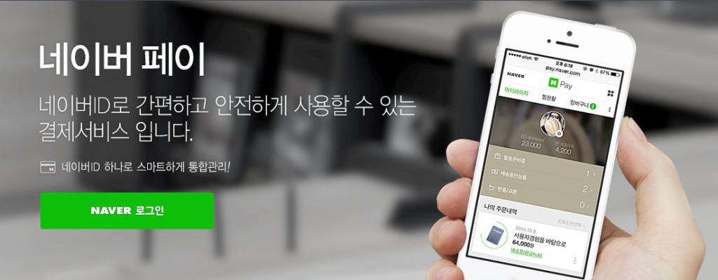 screenshot-pay.naver.com 2015-05-22 09-34-36