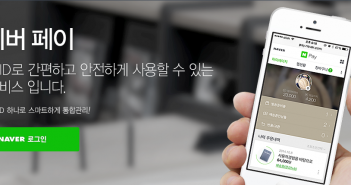 screenshot-pay.naver.com 2015-05-22 09-34-36
