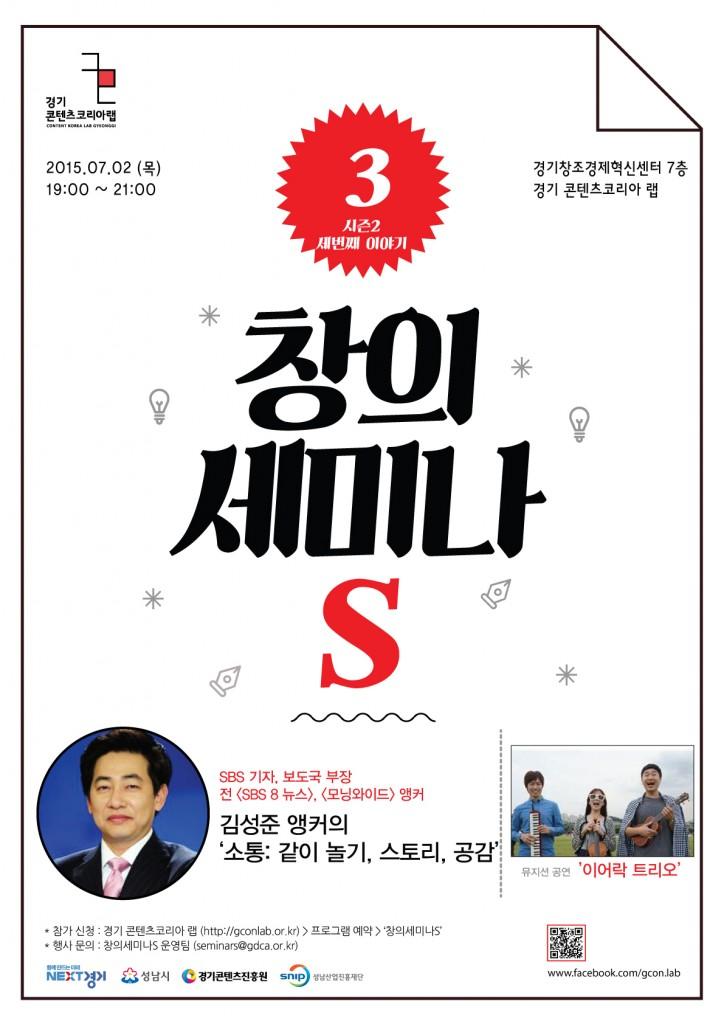 김성준_창의세미나_월별포스터1