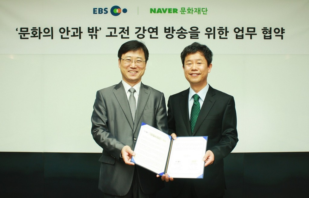 네이버문화재단