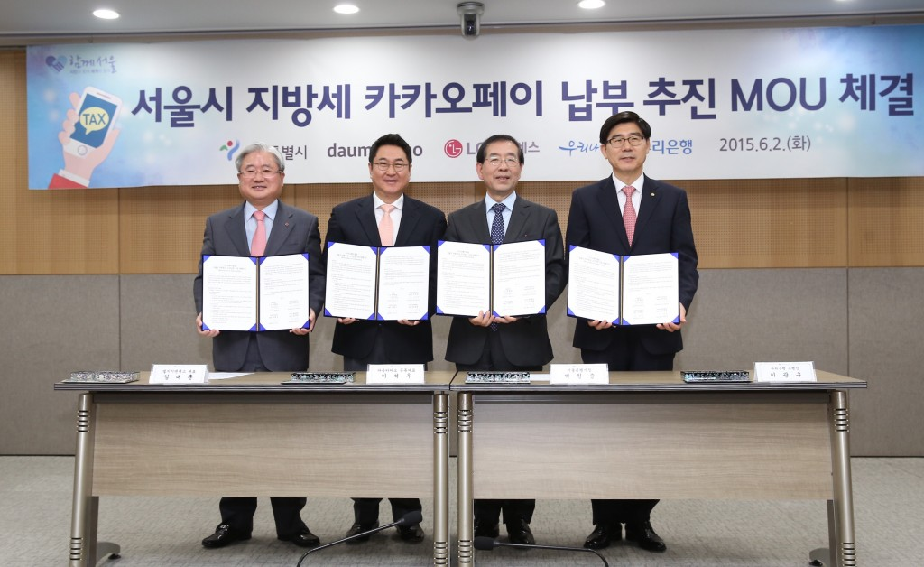 [다음카카오_사진자료]_서울시 지방세 온라인 납부시스템 제공을 위한 MOU 체결