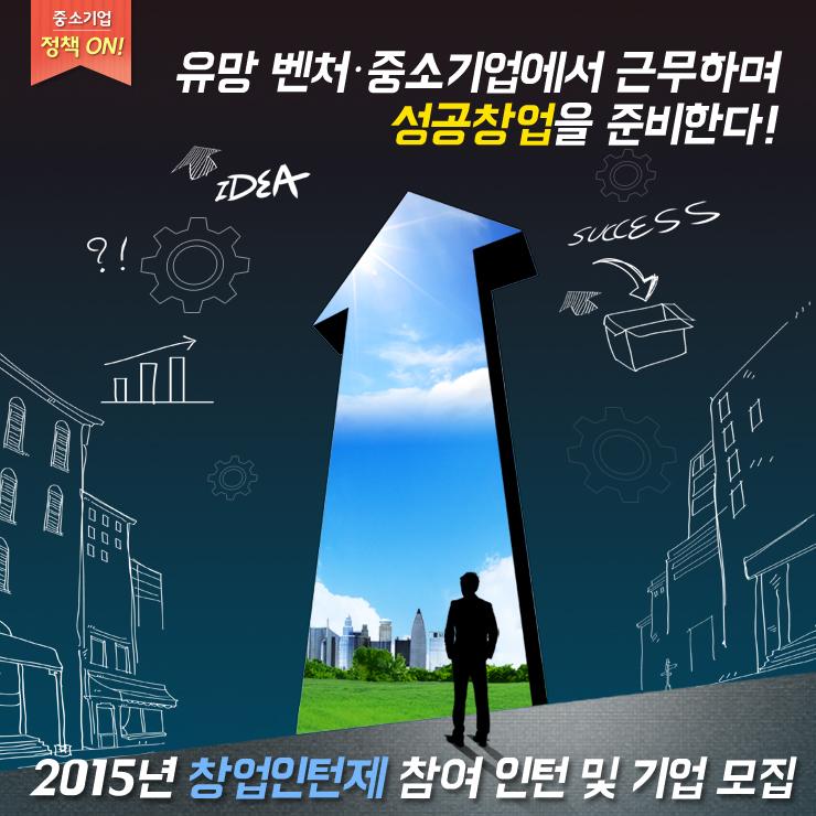 성공창업2_20150615(최종) (1)