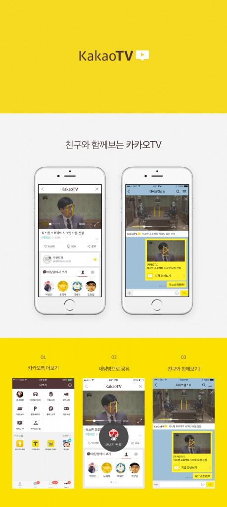 카카오TV_서비스 화면