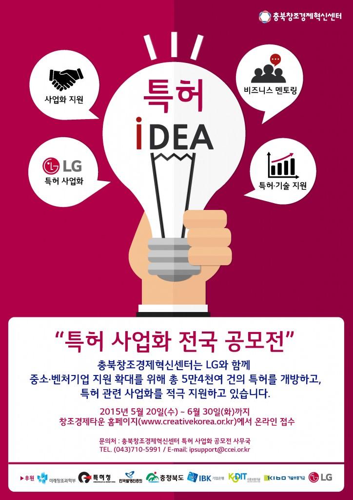 150616_충북창조경제혁신센터 '특허 사업화 전국 공모전' 포스터