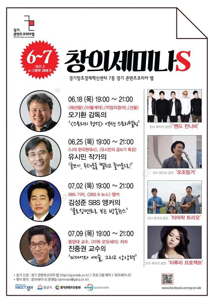6-7월_창의세미나_강사리스트