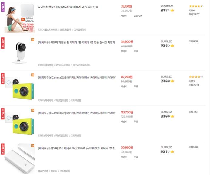 샤오미의 제품은 뛰어난 가성비로 요즘 한국의 온라인쇼핑몰에서도 인기다. 한국에서도 점점 저변을 넓혀가고 있다.