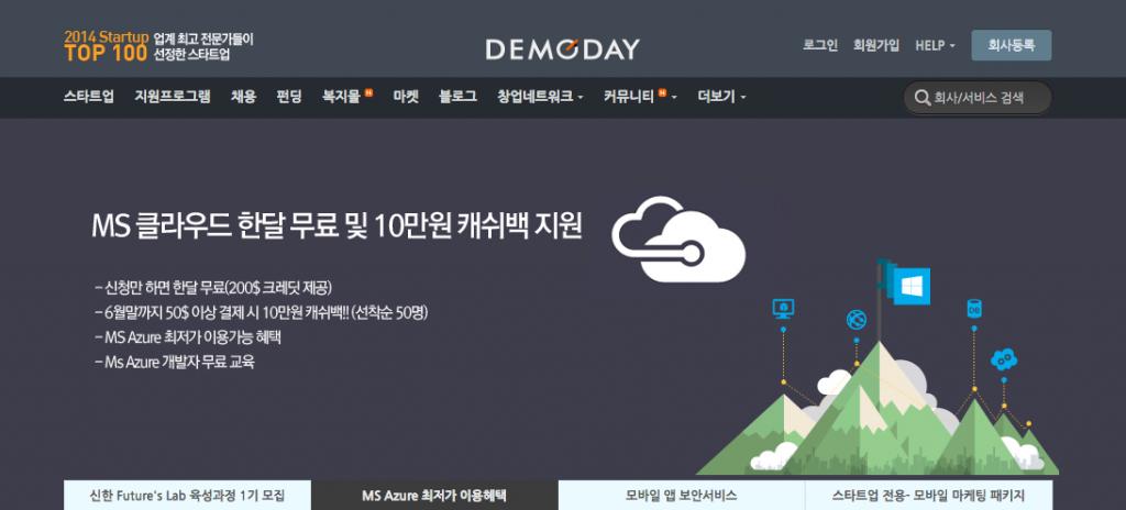 screenshot-www.demoday.co.kr 2015-06-08 11-49-39