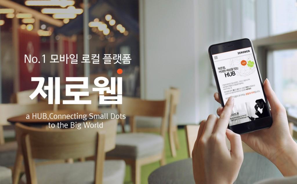 [보도자료] 제로웹, GS홈쇼핑서 31억 투자유치