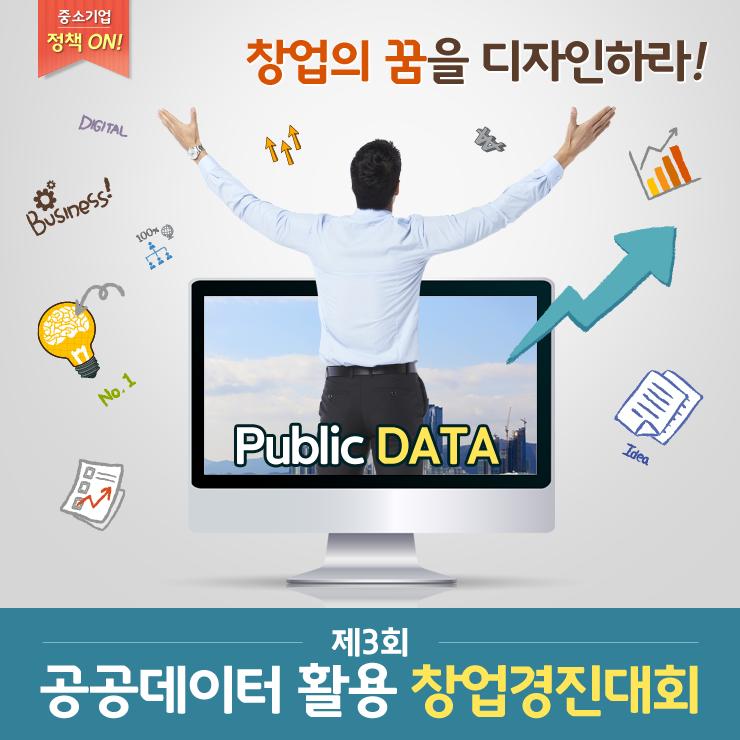 창업경진대회_20150729