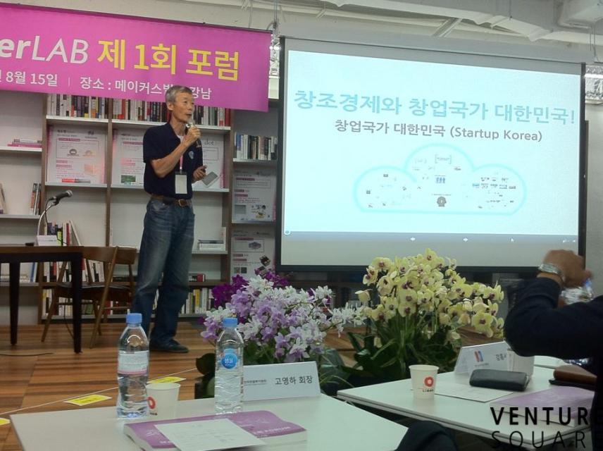 고영하 한국엔젤투자협회회장