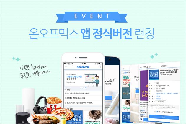 모임문화플랫폼 '온오프믹스' 정식버전 앱 런칭기념 이벤트 출시