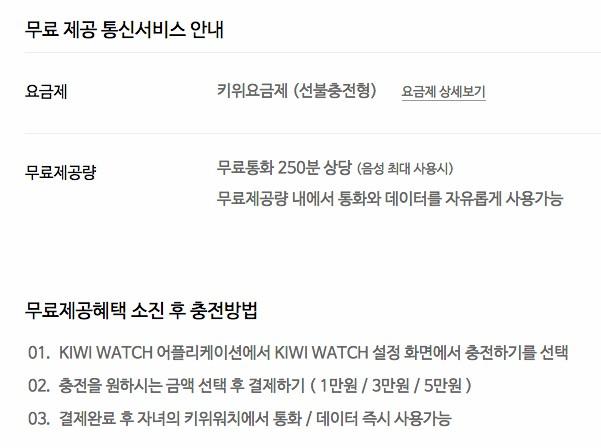 kiwi_watch.png5