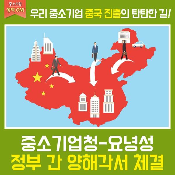 중소기업청요녕성정부간양해각서체결_20151214_1