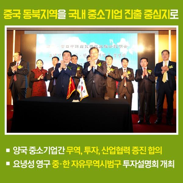 중소기업청요녕성정부간양해각서체결_20151214_2