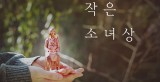 '작은 소녀상' 프로젝트 텀블벅서 목표 금액 1억 돌파