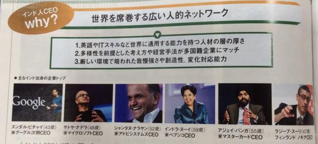 닛케이비즈니스의 인도계 CEO특집기사