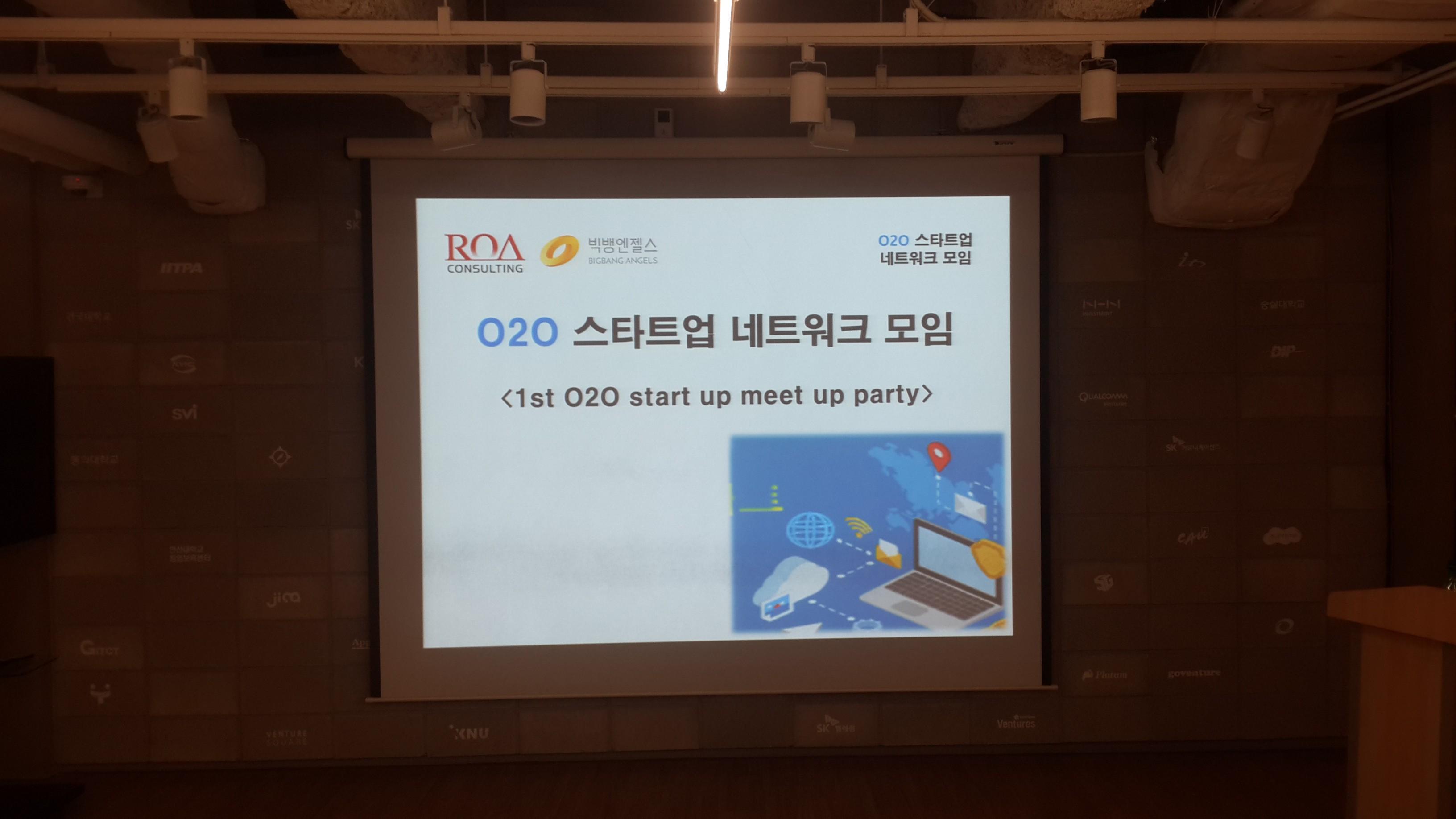 O2O & On-Demand 스타트업 네트워크 모임이 국내에서는 처음(?)으로 개최되었다 [출처 : 로아컨설팅]
