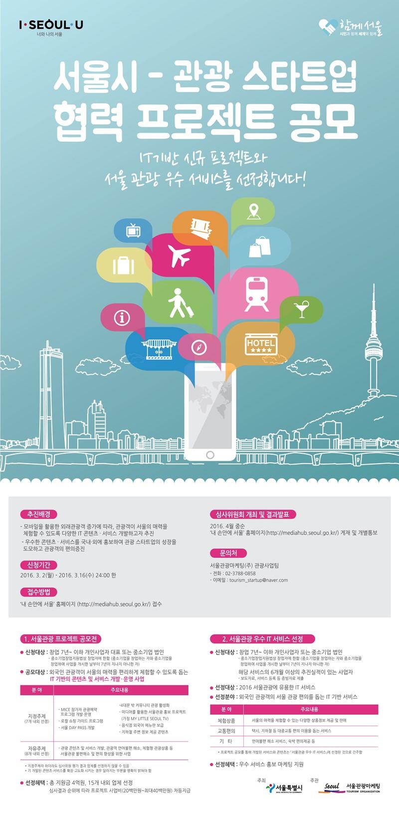 2016_seoul_startup
