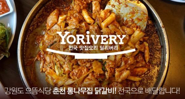 출처 : 요리버리(www.yorivery.com)