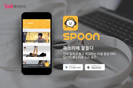 spoon_radio (1)