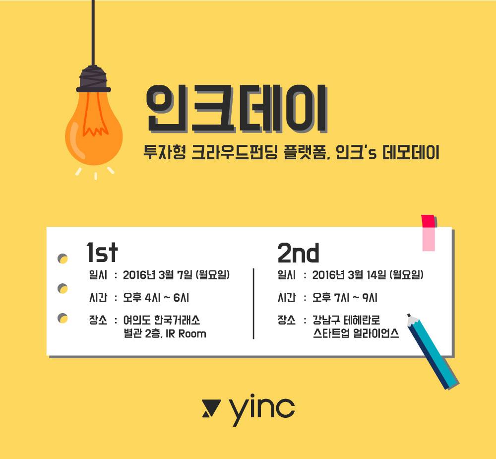 yinc (2)