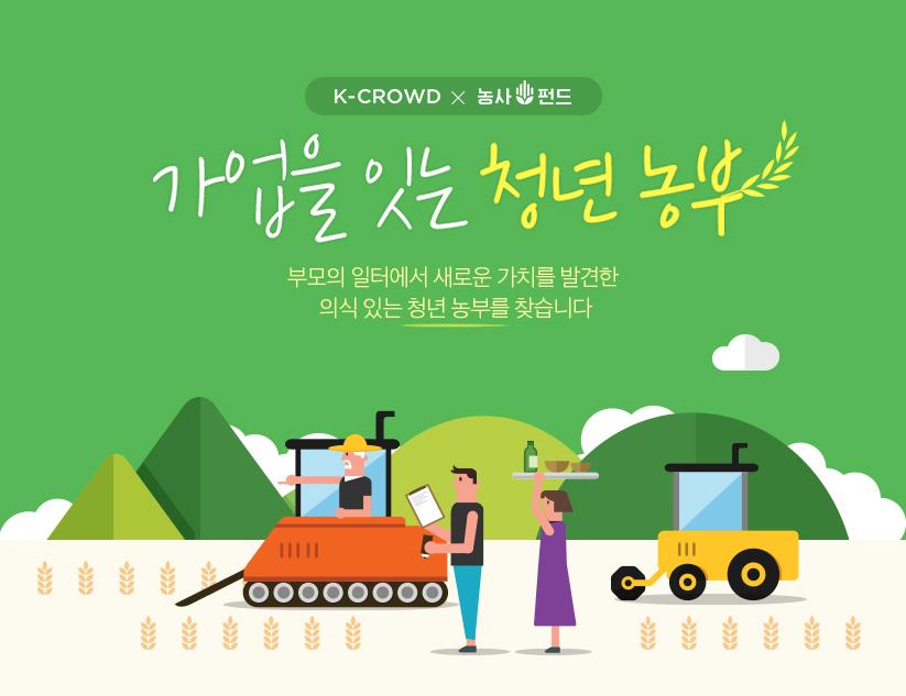 [이미지] K-CROWD X 농사펀드 콜라보 프로젝트