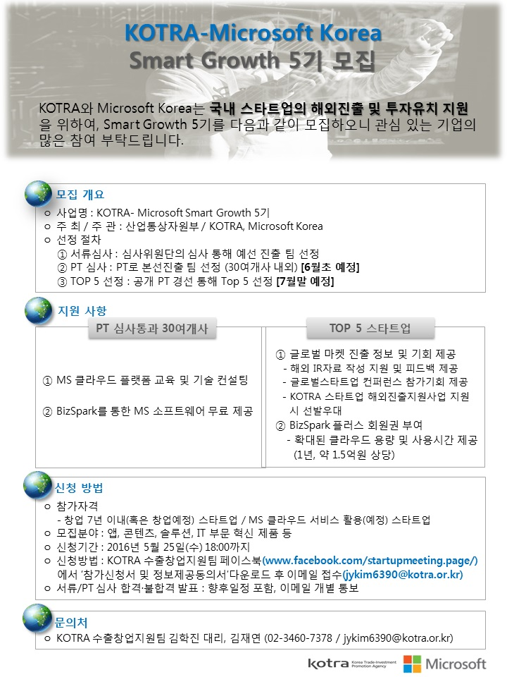 01.KOTRA-Microsoft Korea Smart Growth 5jp