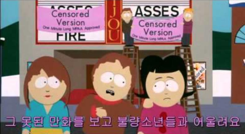 사우스파크(South Park)