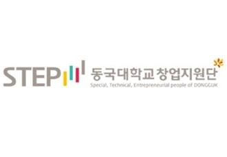 동국대학교창업지원센터