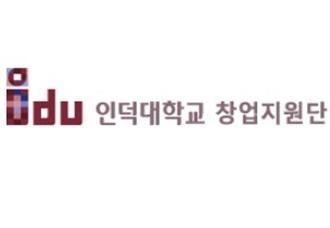 인덕대학창업지원단