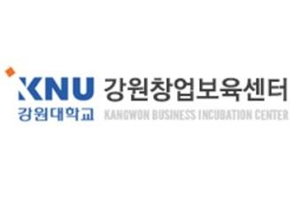 강원대학교 강원창업보육센터