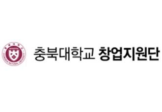 충북대학교창업보육센터