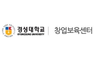 경성대학교창업보육센터