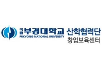 부경대학교 창업보육센터