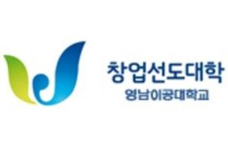 영남이공대학교창업보육센터