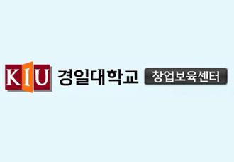 경일대학교창업보육센터