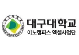 대구대학교창업보육센터
